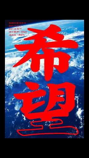 玩生活App|Daimokuhyo_pro2免費|APP試玩