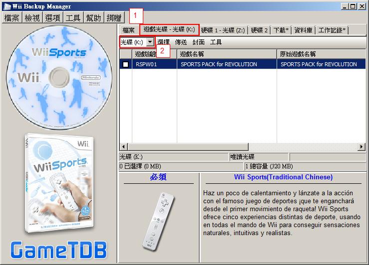 6、wbfs使用手冊CD to ISO(二) | 水電工的記事