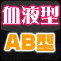 血液型 診断 自分 相性 AB型ver icon