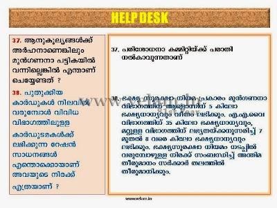 VPV_Ration_Card_Help_Desk-Slide (39).JPG
