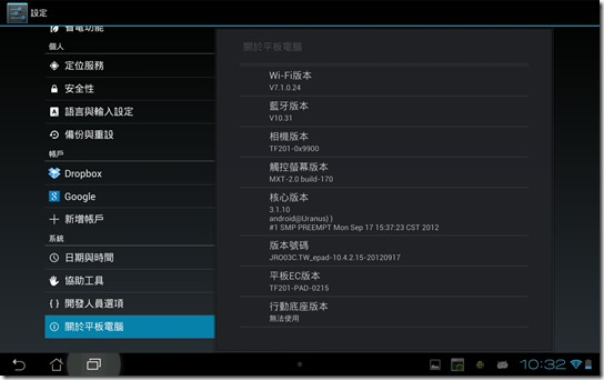 Screenshot_2012-10-10-22-32-16