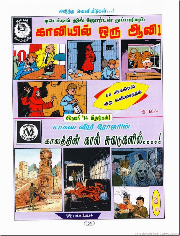 Muthu Comics Issue No 325 Dated Jan 2014 Bruno Brazil Saaga Marantha Suraa Page No 54 Next Month Issues Ad