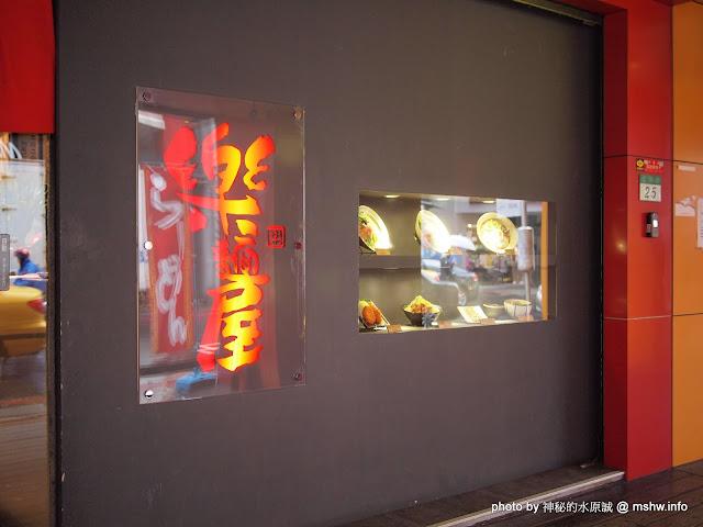 """蔥調味的藝術? 期望可能過高的日系豚骨拉麵 ~ 台北萬華""""樂麵屋""""西門店 區域 午餐 台北市 拉麵 日式 晚餐 萬華區 飲食/食記/吃吃喝喝 麵食類"""