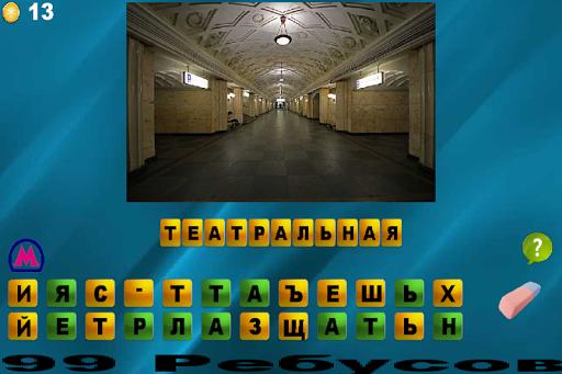 Угадай станцию метро