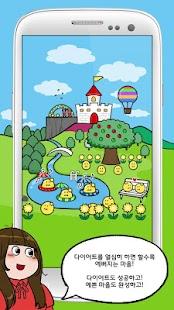 다이어터 - 다이어터들의 즐거운 다이어트 - screenshot thumbnail
