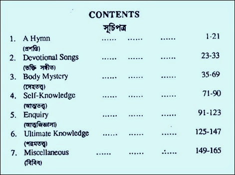 Songs of Lalon Shah contents