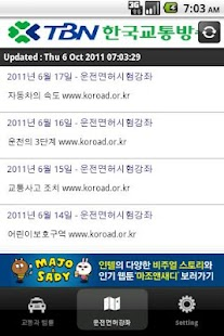 TBN팟캐스트 - screenshot thumbnail