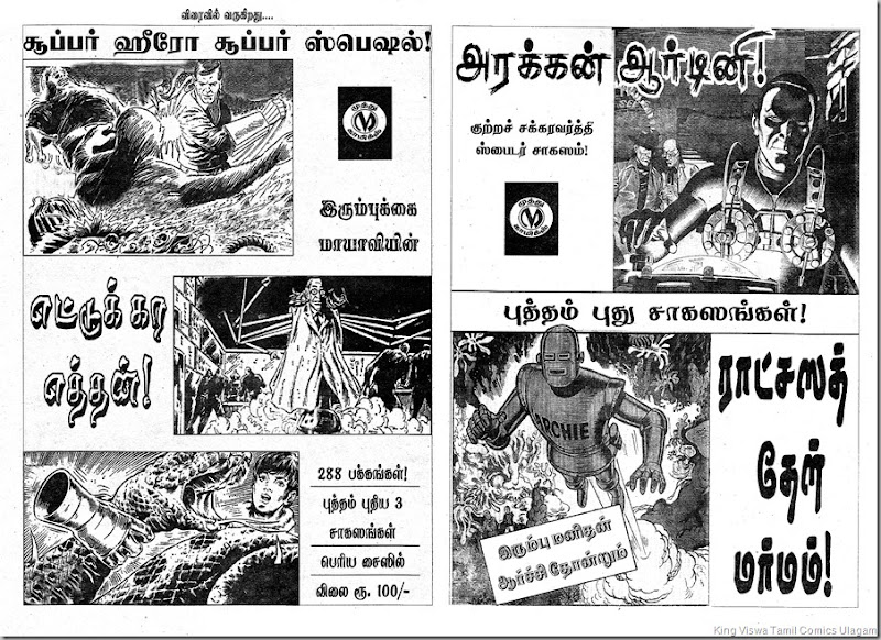 Muthu Comics Issue No 313 Dated Jn 2012 Vinnil Oru KullaNari Advertisements of the Fothcoming Issue