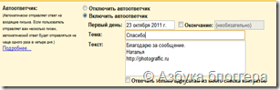 автоответчик_gmail