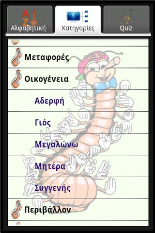 Greek Sign Language- screenshot