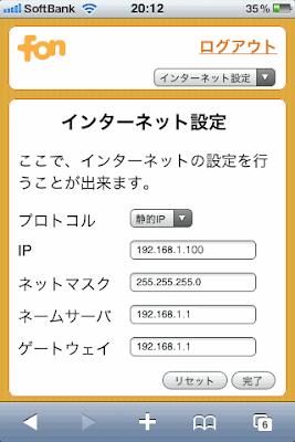 fonの静的IPの設定