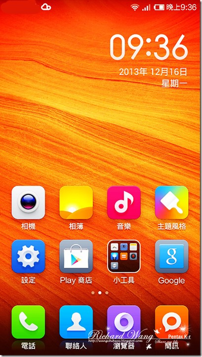 nEO_IMG_Screenshot_2013-12-16-21-36-56