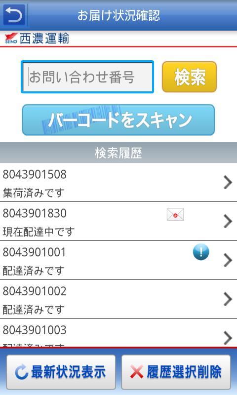 西濃運輸公式アプリ- スクリーンショット