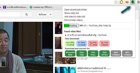 BlogGang com : : aphsara : การดาวน์โหลดวีดีโอบน Youtube ในรูปแบบ mp4