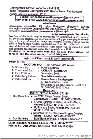 KannaDasan Pathippagam Dr No Tamil Translated Novel Credits Page