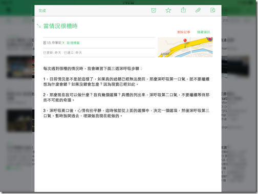 evernote ios 7-05
