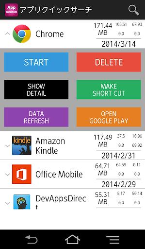 クイックアプリサーチ 端末内アプリ検索・削除・ショートカット