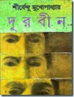 durbin by Shirshendu-Mukharjee