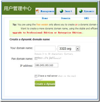 new hostname 3322.net