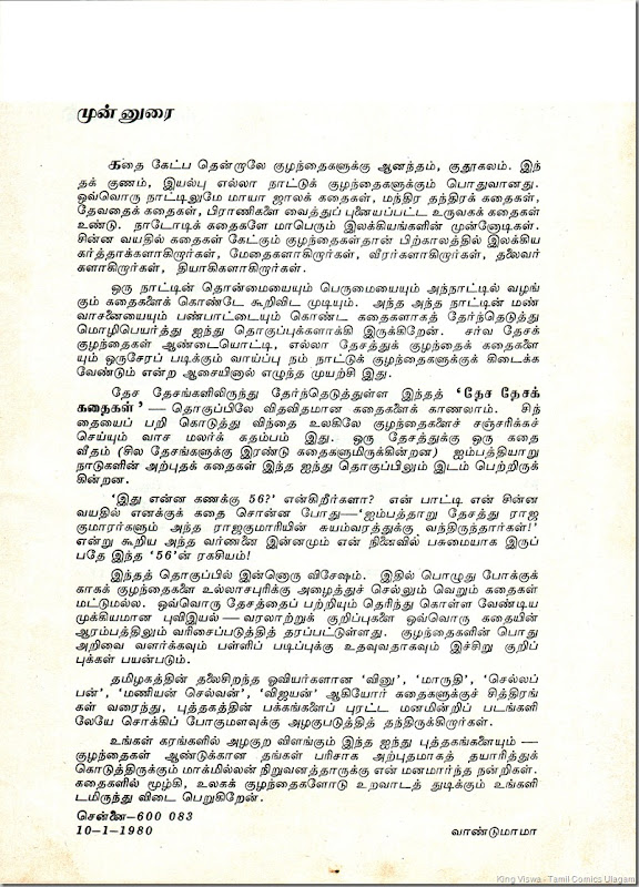 McMilan Publications Desa Desa Kadhaigal 3 By Vaandumama Editorial Page