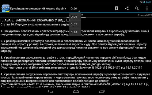 Кримінально-виконавчий Кодекс України Коментований