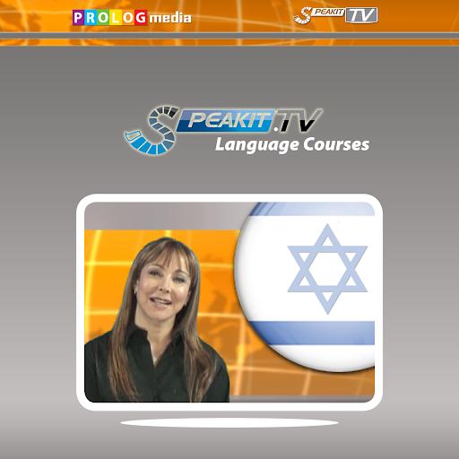 ヘブライ語の - SPEAKIT ビデオコース d