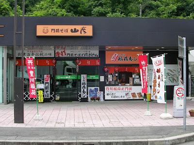 門前そば山彦 東名高速 新城PA店(下り)