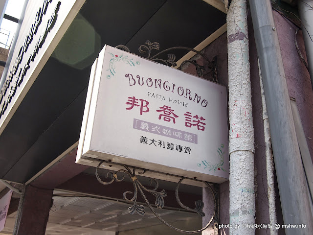 【食記】台南東區-Buongiorno 邦喬諾義大利麵店 : 口味超清淡是因為在地口味?! 區域 午餐 台南市 咖啡簡餐 披薩 晚餐 東區 泰式 燉飯 義式 飲食/食記/吃吃喝喝 麵食類