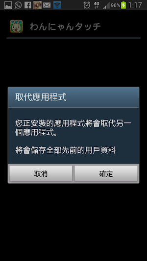 Screenshot_2013-01-20-01-17-47.png