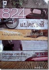 P8144969-1