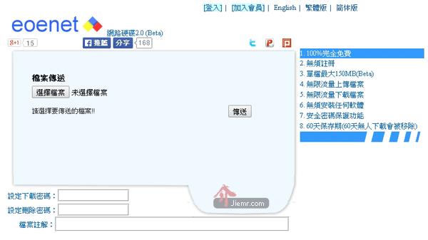 免註冊網路硬碟