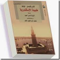 طبيبة الاسكندرية