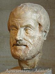 Αριστοτέλης - Aristotle