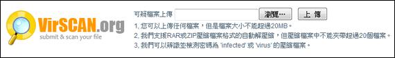 J405_07 scan virus online