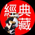 布袋戲經典藏(金光、霹靂) icon