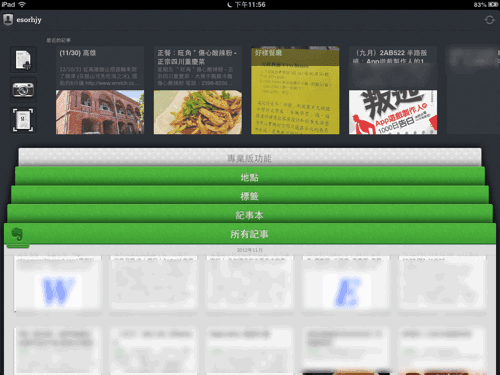 evernote 5 ios-02