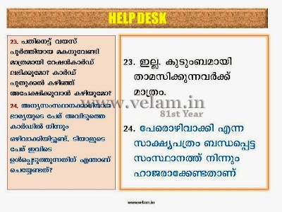 VPV_Ration_Card_Help_Desk-Slide (30).JPG