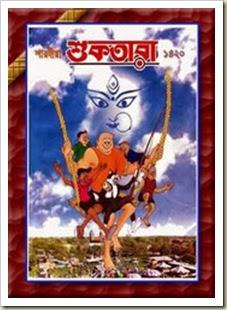 Pujabarsikhi Suktara 1420