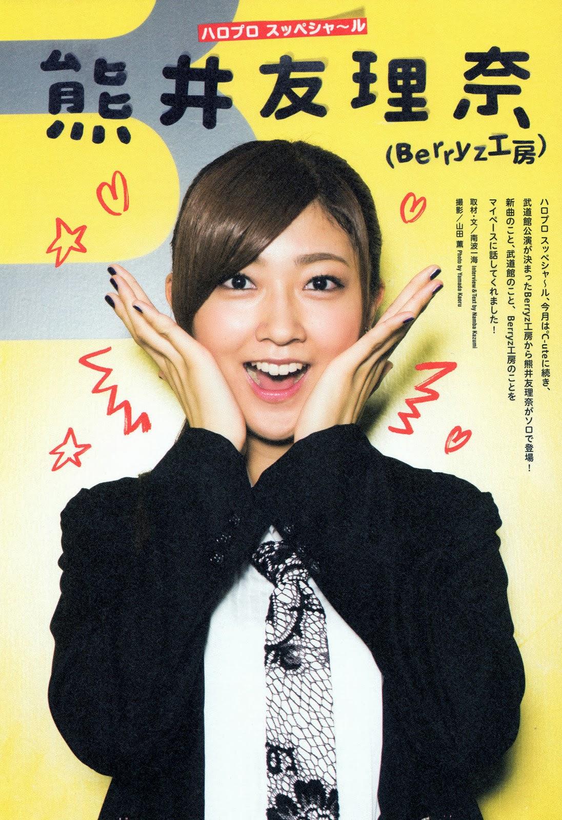 [Berryz koubou] Yurina kumai en magazine | Idols Love  [Berryz koubou]...