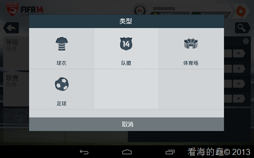 Screenshot_2013-09-26-20-26-03