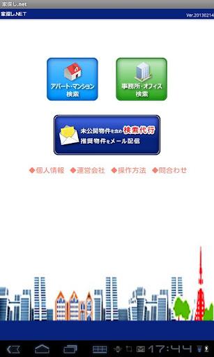 家探し.net(タブレット版)