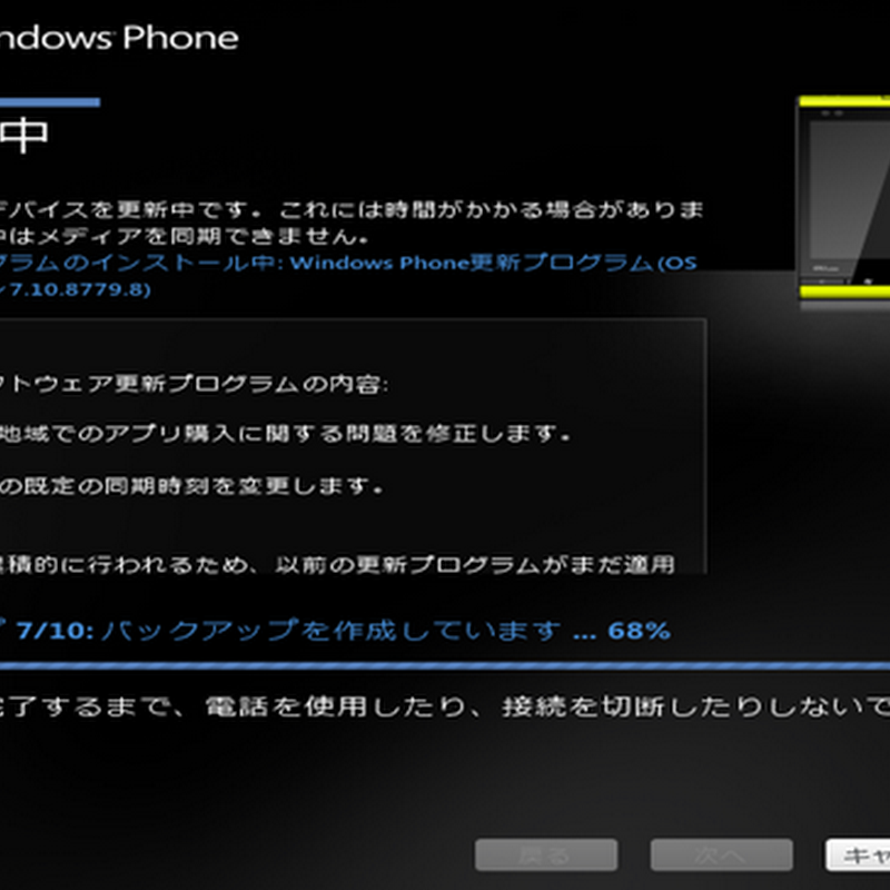 WindowsPhone IS12T 再びっ!!