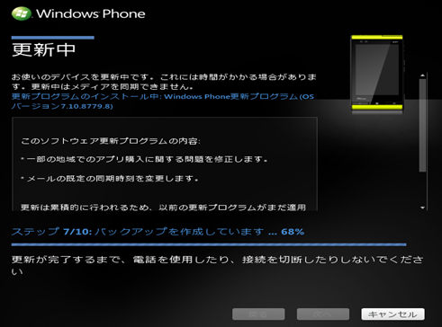 windowsphoneupdate