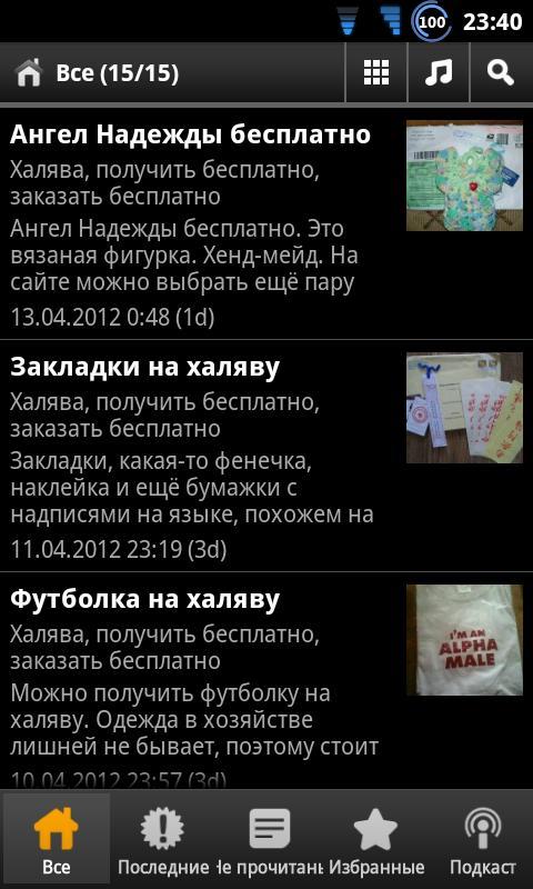 Халява, бесплатные вещи- screenshot
