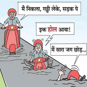 Hindi Jokes APK