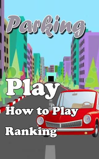 免費停車遊戲