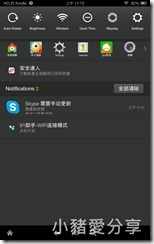 Screenshot_2014-06-14-11-13-43