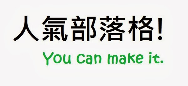 人氣部落格! You can make it.