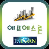 에프에스론(SBS생활경제)