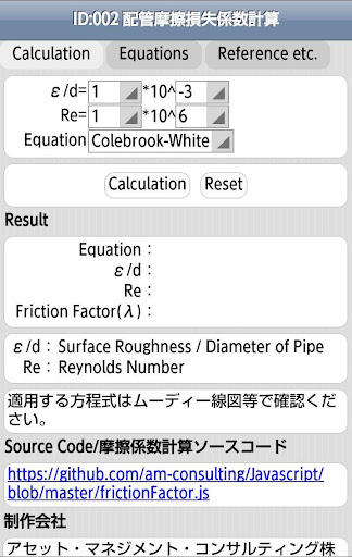 ID:002 配管摩擦損失係数計算